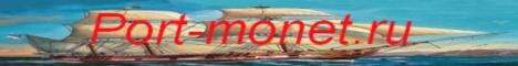 Интернет-магазин монет и бон Port-monet.ru