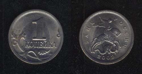 1 копейка 2002с-п