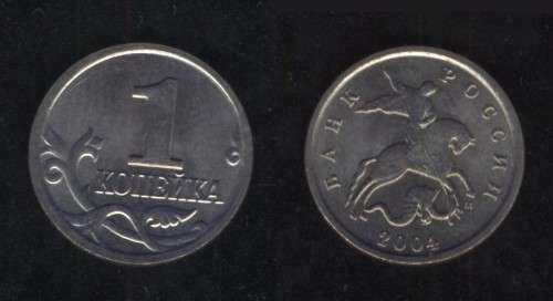 1 копейка 2004м