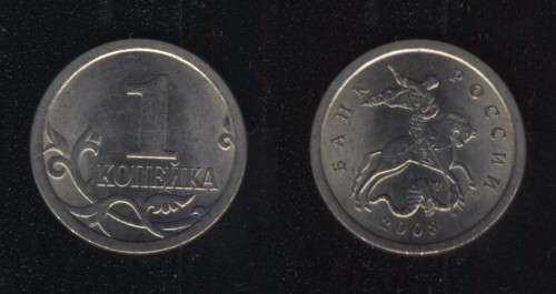 1 копейка 2008с-п