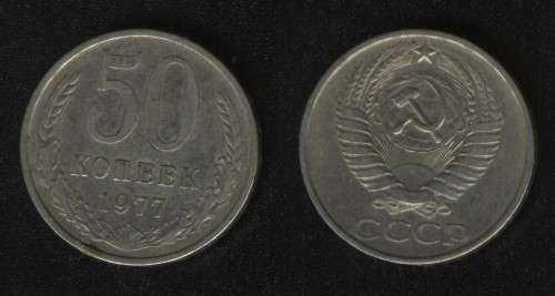 50 копеек 1977 г - Интернет-магазин монет и бон Port-monet.ru