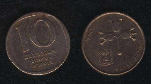 10 агорот новых (1980-84) Израиль