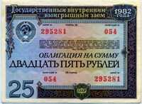 Облигация 1982 25 рублей (281) (б)