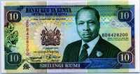 10 шиллингов 1994 Кения (б)