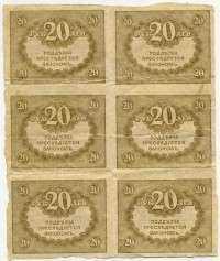 20 рублей 1917 Керенки сцепка (б)