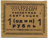 Гулаг НКВД Акмолинский лагерь Ж.Изм.Р квитанция 1 рубль (копия) (б)