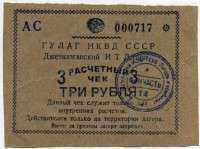 Гулаг НКВД Джезказганский ИТ лагерь чек 3 рубля (копия) (б)