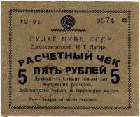 Гулаг НКВД Джезказганский ИТ лагерь чек 5 рублей (копия) (б)