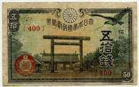 50 сен 1943 (400) Япония (б)