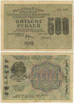 500 рублей 1919 (Крестинский, Алексеев) (АВ-048) ВЗ - звезды!!! (б)