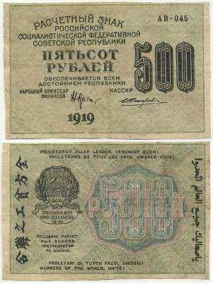 500 рублей 1919 (Крестинский, Жихарев) (АВ-045) ВЗ - 500 верт (б)