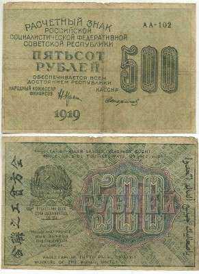 500 рублей 1919 (Крестинский, Стариков) (АА-102) ВЗ - 500 гориз (б)