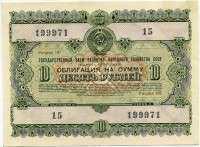 Облигация 1955 10 рублей (971) (б)