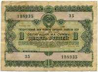 Облигация 1955 10 рублей (935) (б)