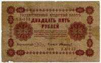 25 рублей 1918 (Пятаков, Стариков) (133) (б)
