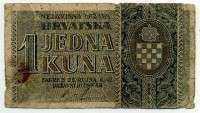 1 куна 1942 нечастая (912) Хорватия (б)