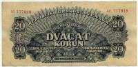 20 крон 1944 Советская оккупация (818) Чехословакия (б)
