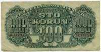 100 крон 1944 Советская оккупация (709) Чехословакия (б)