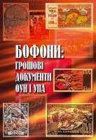 О. Клименко Бофоны, денежные документы Украины 2008 год