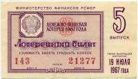 Лотерейный билет ДВЛ 1967-5 (б)