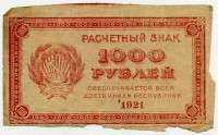 1000 рублей 1921 (б)