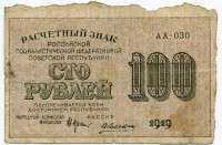 100 рублей 1919 (Крестинский, Алексеев) (030) нечастая (б)