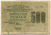 500 рублей 1919 (Крестинский, Осипов) (169) ВЗ-500 горизонт. (б)