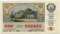 Лотерейный билет СНГ Украинская ССР 1990-5 (б)