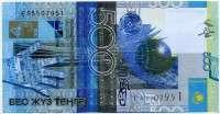 500 тенге Казахстан (б)