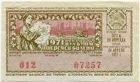 Лотерейный билет СНГ Узбекская ССР 1971-2 (б)