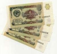 1 рубль 1991 из пачки (б)