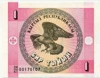 1 тыйин 1999 КТ В.З. Грибы Кыргызстан (б)
