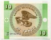 10 тыйин 1999 КТ В.З. Грибы Кыргызстан (б)