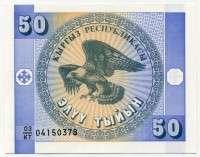 50 тыйин 1999 КТ В.З. Грибы Кыргызстан (б)