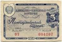 Лотерейный билет ДВЛ 1958 1 выпуск!!! (б)