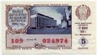 Лотерейный билет ДВЛ 1988-5 (б)