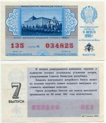 Лотерейный билет ДВЛ 1990-7 (б)