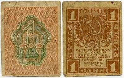 1 рубль 1919 (б)