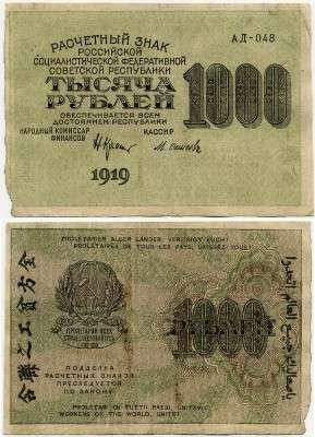 1000 рублей 1919 (Крестинский, Осипов) ВЗ
