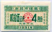 Талон продовольственный 1991-4 Китай (б)