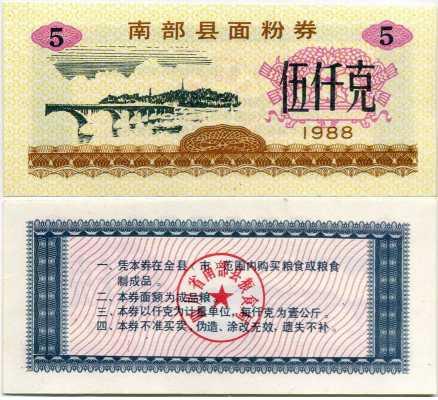 Рисовые деньги 5 1988 Китай (б)