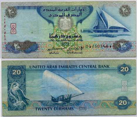 20 дирхам 2009 (481) ОАЭ (б)
