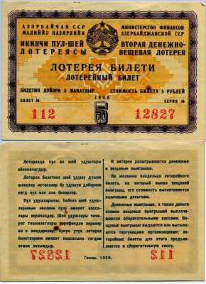 Лотерейный билет СНГ Азербайджанская ССР 1958-2 редкость!!! (б)