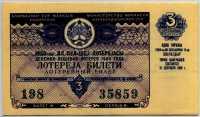 Лотерейный билет СНГ Азербайджанская ССР 1960-3 (б)