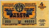Лотерейный билет СНГ Азербайджанская ССР 1963-4 (б)