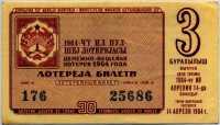Лотерейный билет СНГ Азербайджанская ССР 1964-3 (б)