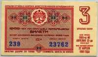 Лотерейный билет СНГ Азербайджанская ССР 1969-3 (б)