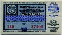 Лотерейный билет СНГ Азербайджанская ССР 1969 Новогодний (б)
