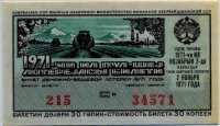 Лотерейный билет СНГ Азербайджанская ССР 1971-7 (б)