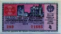 Лотерейный билет СНГ Азербайджанская ССР 1973-4 (б)